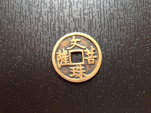 文殊菩薩絵銭