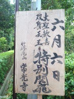 blog_120606_jyoukouji01