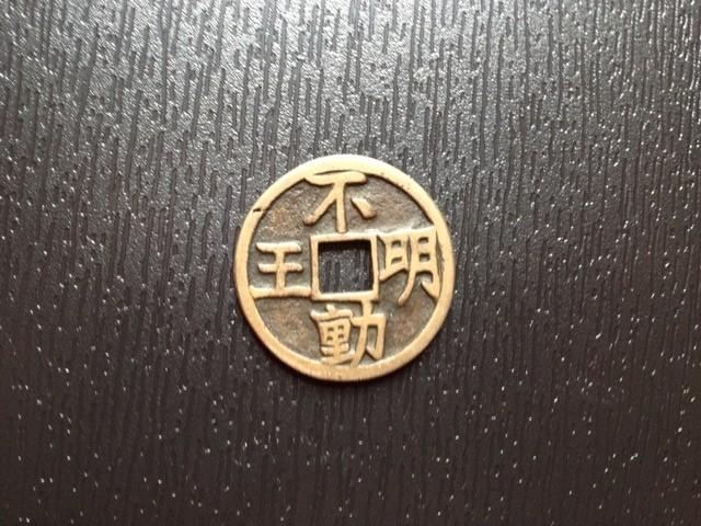 不動明王絵銭