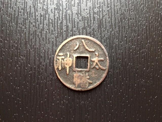 八幡太神絵銭