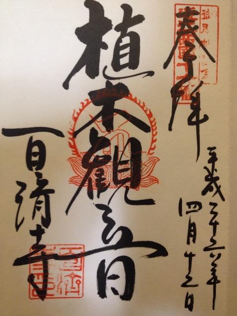 2014-04-16-18-53-51