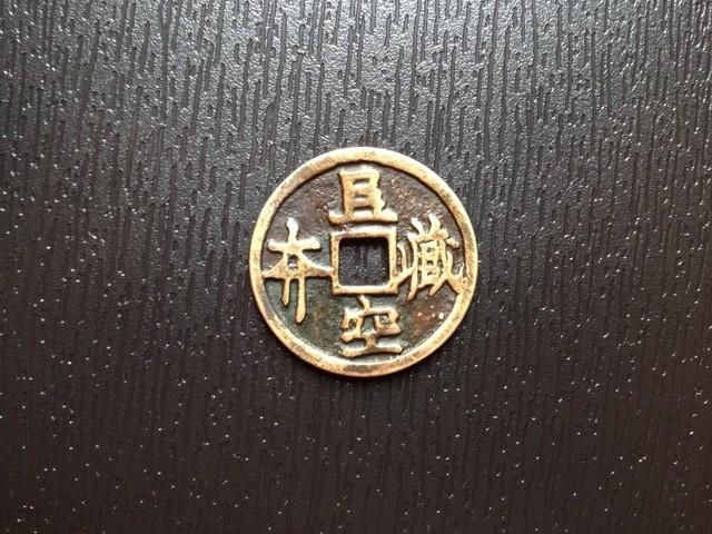 虚空蔵菩薩絵銭