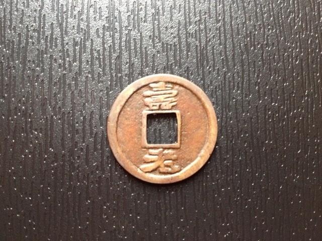 寿老人絵銭