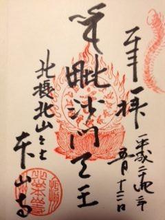 blog_120513_honzan00