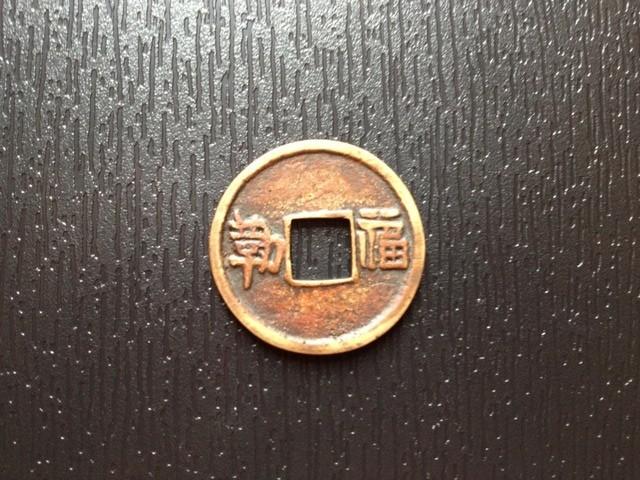 福禄寿絵銭
