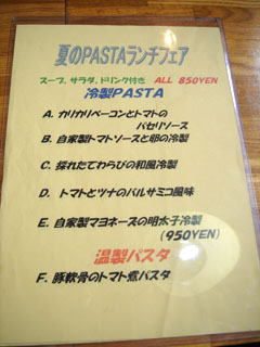 RomeStation_LunchMenu