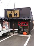 麺屋「吉村」外観