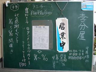 『季分屋』黒板