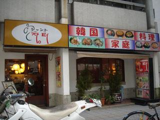 韓国料理ジャント