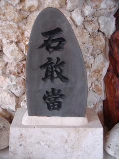 「松のや」の石