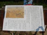 長谷堂城跡案内板1