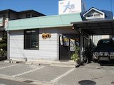 「麺遊亭」外観