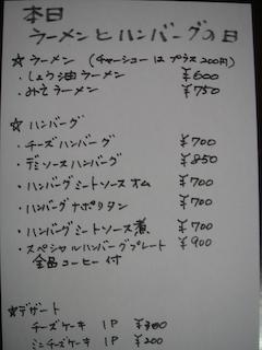20090107「季分屋」メニュー