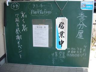 「季分屋」感謝イベント黒板