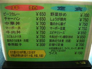 七福ラーメンメニュー2