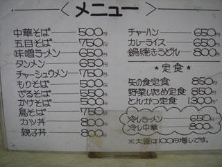矢ノ倉食堂メニュー