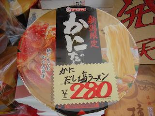 カニだし塩カップ麺
