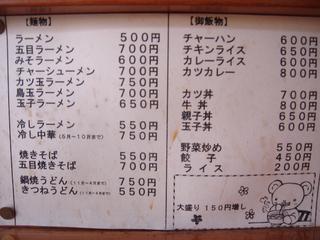 「勝栄食堂」メニュー