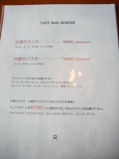「CAFE MAIL DEMODE」メニュー1
