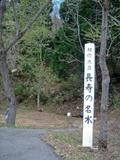 20090424鍋越峠ツーリング_長寿の名水