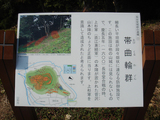 長谷堂城跡の遺構1