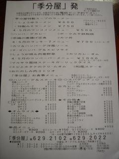 20090425「季分屋」メニュー