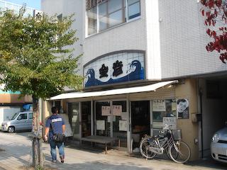 「金彦魚店」外観