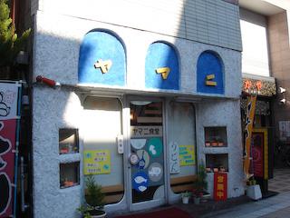 ヤマニ食堂_外観