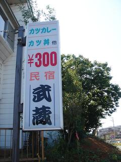 「民宿武蔵」看板