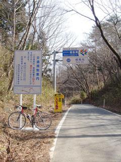 20070217旗巻峠