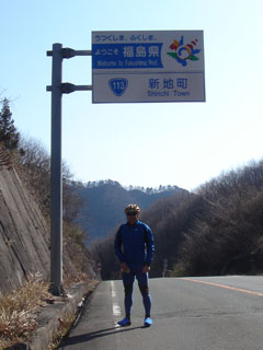R113福島県境_uganda