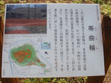 長谷堂城跡の遺構7