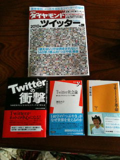 Twitter関連本