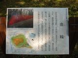 長谷堂城跡の遺構3