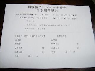 「季分屋」チーズケーキ予約申込書