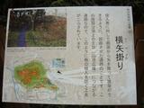 長谷堂城跡の遺構4