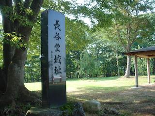 長谷堂城山頂広場2