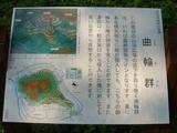 長谷堂城跡の遺構6