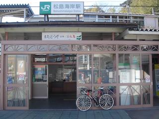 JR松島海岸駅