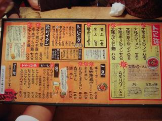 「太陽のトマト麺」メニュー1