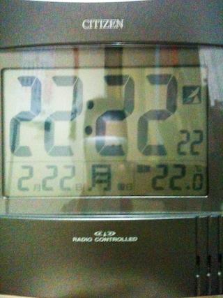 平成22年2月22日22時22分22秒室温22℃