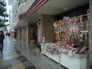 2008大沼〆飾り店頭販売1