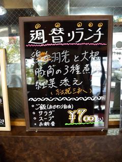 20100406「竹林坊」週替りメニュー