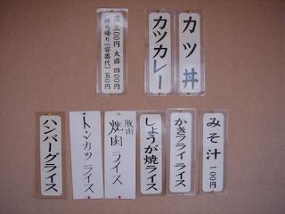 「民宿武蔵」メニュー