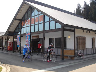 十八才道の駅