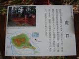 長谷堂城跡の遺構5