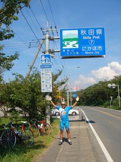 秋田県境2