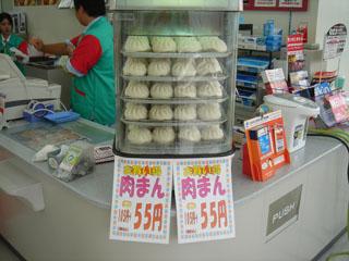 県中前サンクス肉まん55円