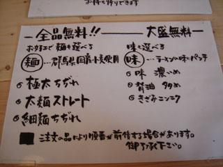 亀太郎メニュー2