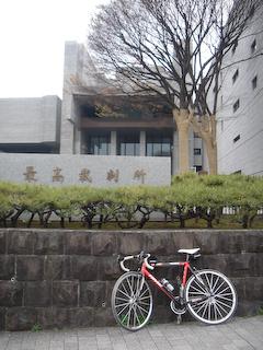 20090405TOKYOサイクリング6最高裁判所